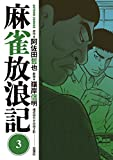 麻雀放浪記 : 3 (アクションコミックス)