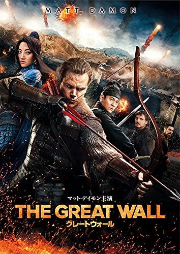 巨匠チャン・イーモウが万里の長城の知られざる死闘を描く!「グレートウォール」PART1