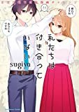 私たちは付き合っていない #ほぼ週刊創作漫画チャレンジ (角川コミックス・エース)
