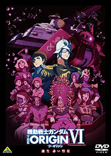 機動戦士ガンダム THE ORIGIN VI 誕生 赤い彗星 [DVD]