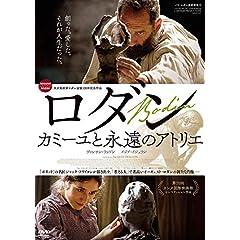 ロダン カミーユと永遠のアトリエ [DVD]
