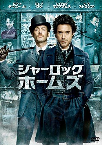 『シャーロックホームズ』映画のネタバレ徹底解説!