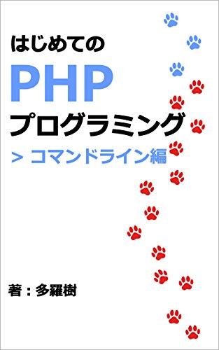 はじめてのPHPプログラミング コマンドライン編