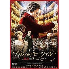 プラハのモーツァルト 誘惑のマスカレード [DVD]