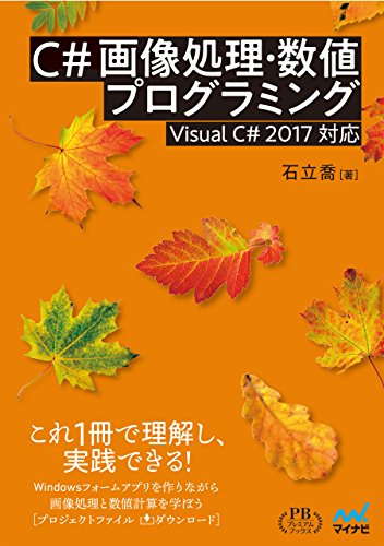 C# 画像処理・数値プログラミング プレミアムブックス版