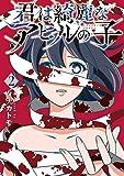 君は綺麗なアヒルの子 2巻 (LINEコミックス)
