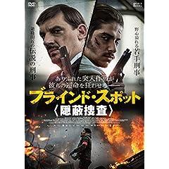 ブラインド・スポット 隠蔽捜査 [DVD]