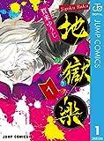地獄楽 1 (ジャンプコミックスDIGITAL)