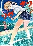 ソウナンですか?(2) (ヤングマガジンコミックス)