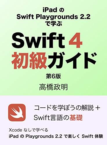 Swift4初級ガイド: 第4版