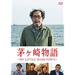 茅ヶ崎物語~MY LITTLE HOMETOWN~ [Blu-ray]