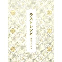 【早期購入特典あり】ラストレシピ ~麒麟の舌の記憶~ Blu-ray 豪華版(特典DVD2枚付3枚組)(ラストレシピノート付)