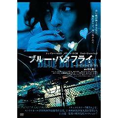 ブルー・バタフライ [DVD]