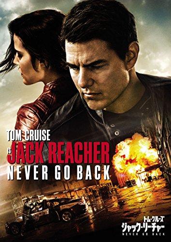 決して諦めない!世界で最も危険な流れ者『ジャック・リーチャー/Never Go Back』