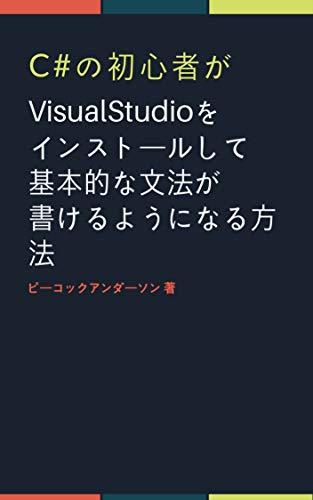 C#の初心者がVisualStudioをインストールして基本的な文法が書けるようになる方法