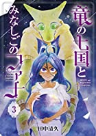 竜の七国とみなしごのファナ 3 (ブレイドコミックス)
