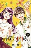 高嶺の蘭さん(2) (別冊フレンドコミックス)