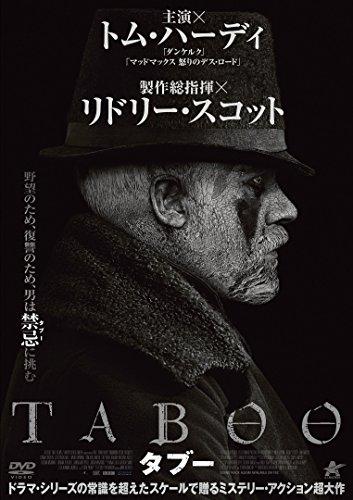 トム・ハーディ主演!孤高の男の愛と復讐が絡みあう歴史ドラマ『TABOO』