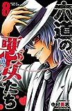 六道の悪女たち 8 (少年チャンピオン・コミックス)