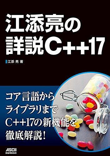 江添亮の詳説C++17 (アスキードワンゴ)