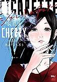 シガレット&チェリー (全11巻)
