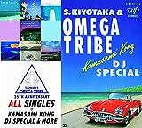 35TH ANNIVERSARY オール・シングルス+カマサミ・コング DJスペシャル&モア / 杉山清貴 & オメガトライブ