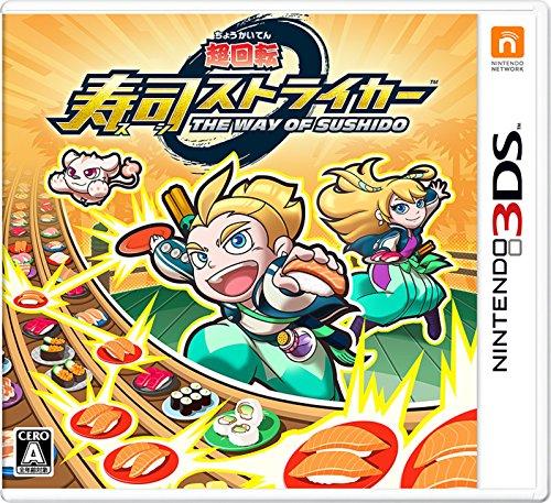 超回転 寿司ストライカー The Way of Sushido (3DS版)