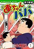 連ちゃんパパ【合冊版】(1) (ヤング宣言)