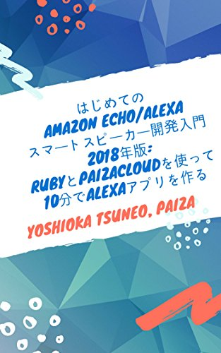はじめてのAmazon Echo/Alexaスマートスピーカー開発入門 2018年版: RubyとPaizaCloudを使って10分でAlexaアプリを作る