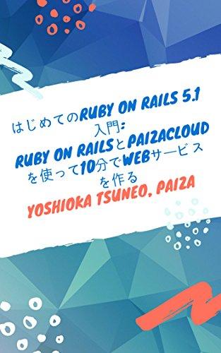 はじめてのRuby on Rails 5.1 入門: Ruby on RailsとPaizaCloudを使って10分でWebサービスを作る