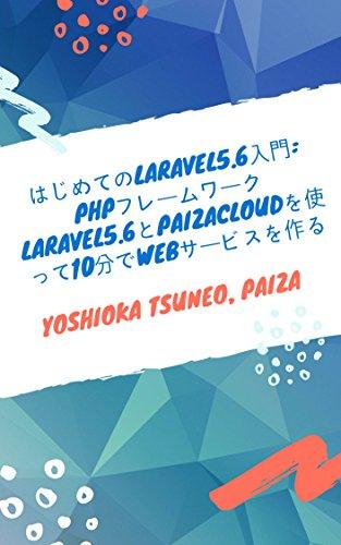 はじめてのLaravel5.6入門: PHPフレームワークLaravel5.6とPaizaCloudを使って10分でWebサービスを作る