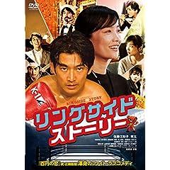 リングサイド・ストーリー [DVD]
