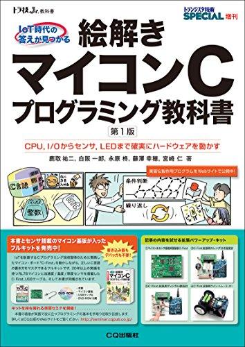 絵解き マイコンCプログラミング教科書 (トラ技ジュニア教科書): CPU,I/Oからセンサ,LEDまで確実にハードウェアを動かす