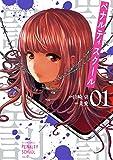 ペナルティスクール : 1 (アクションコミックス)