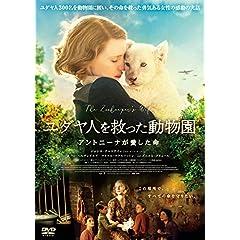 ユダヤ人を救った動物園 アントニーナが愛した命 [DVD]