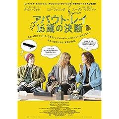 アバウト・レイ 16歳の決断 [Blu-ray]