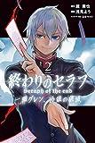 終わりのセラフ 一瀬グレン、16歳の破滅(2) (月刊少年マガジンコミックス)