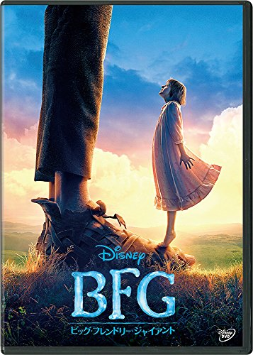 スピルバーグのファンタジー作品!映画「BFG」にこめた思いとは?