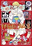 怪病医ラムネ(1) (シリウスコミックス)