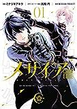 メサイア ―CODE EDGE―(1) (ARIAコミックス)