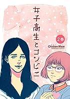 女子高生とコンビニ 合本2巻