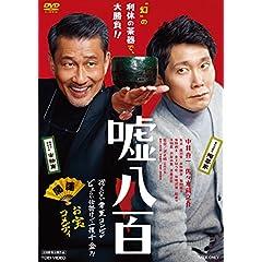 嘘八百 [DVD]