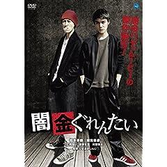 闇金ぐれんたい [DVD]