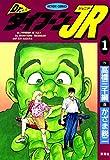 Dr.タイフーンJR : 1 (アクションコミックス)