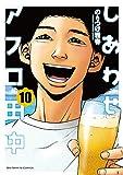 しあわせアフロ田中(10) (ビッグコミックス)