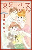 東京アリス girly(1) (Kissコミックス)
