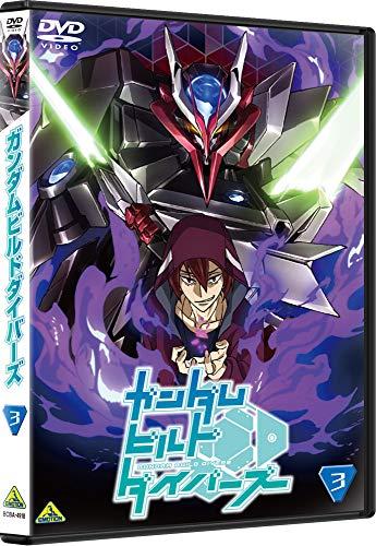 ガンダムビルドダイバーズ 3 [DVD]