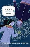 新装版 回転銀河(1) (Kissコミックス)