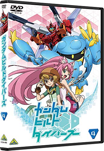 ガンダムビルドダイバーズ 4 [DVD]