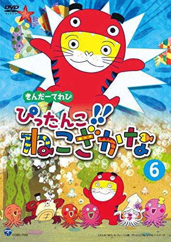 きんだーてれび ぴったんこ!!ねこざかな(6) [DVD]